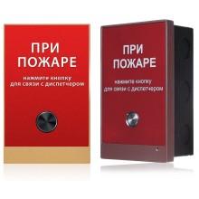 Вызывная панель IP-домофона AV-02FP RED (AV-02FP v3)