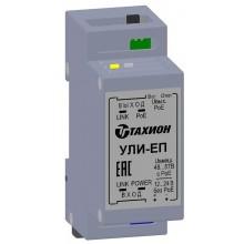 Удлинитель Ethernet с PoE УЛИ-ЕП