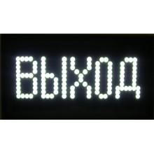 Программируемое световое табло MP-711WG