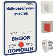 Комплект радиовызова персонала MP-920W12