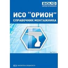 Справочник Справочник монтажника ИСО