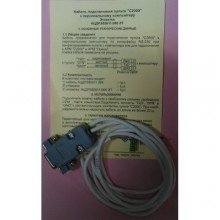 Кабель для подключения пульта С2000 к компьютеру Кабель к С2000 для ЭВМ
