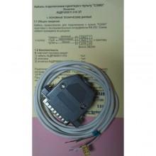 Кабель для подключения пульта С2000 к принтеру Кабель к С2000 для принтера