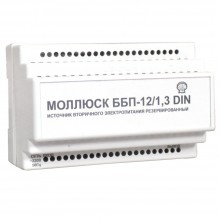 Источник электропитания малогабаритный Моллюск ББП 12/1,3 DIN