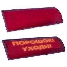 Оповещатель охранно-пожарный комбинированный свето-звуковой (табло) ЛЮКС-24-К СН