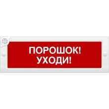 Оповещатель охранно-пожарный комбинированный свето-звуковой (табло) Молния-24-З