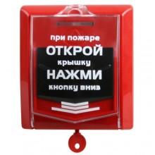 Извещатель пожарный ручной радиоканальный ИПР-Р2