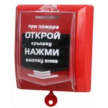 Извещатель пожарный ручной радиоканальный ВС-ИПР-031 ВЕКТОР