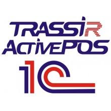 Модуль интеграции системы кассовой аналитики ActivePOS и системы 1C  TRASSIR Интеграция ActivePOS с 1C