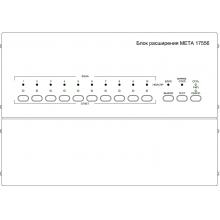 Блок системы обратной связи МЕТА 17556