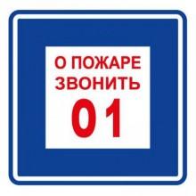 Пленка Плёнка (В 01) о пожаре звонить 101