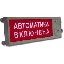 Оповещатель охранно-пожарный световой взрывозащищенный (табло) Плазма-Ехd-МК-А-С-12/24-К