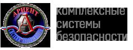 Компания АРИЕНТ Комплексные системы безопасности